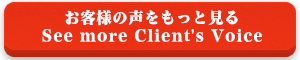see more client's voice お客様の声をもっと見る